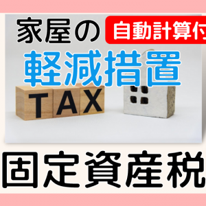 新築住宅の軽減制度【固定資産税を自動計算】税額を簡単チェック