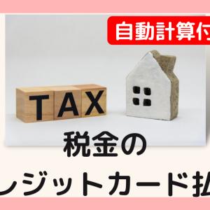 税金のクレジットカード支払い【お得を自動計算】還元ポイントと手数料からチェック