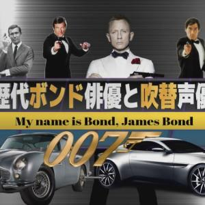 007歴代ボンド俳優と吹替声優