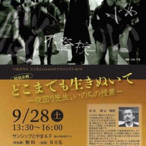 水谷修さんの講演会を富山で開催するの巻