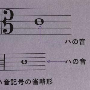 優柔不断な音部記号⁉︎