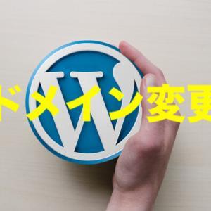 WordPressでドメイン変更時に気をつけたい301リダイレクトとGoogle・Amazon関係の設定