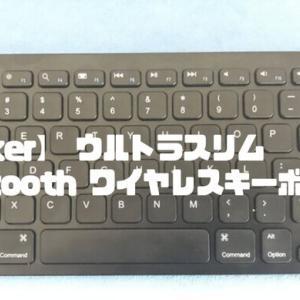 【Anker ウルトラスリム Bluetooth 】ワイヤレスキーボード を使い倒したので、レビューしてみます