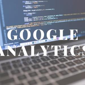 Google Analyticsでフィルターの構築を設定する方法