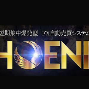 FX自動売買ソフト「フェニックス」の詳細を大公開!