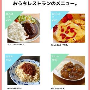 【無料配布】おうちレストランのお子様メニュー。