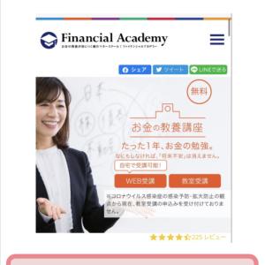 無料でお金のことが学べる!ファイナンシャルアカデミーがオススメ。