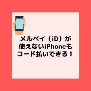 メルペイが使えないiPhoneSEとiPhone6以下でもメルカリペイを使う方法。キャンペーンで50%は得できるよ!