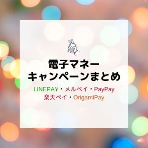 コンビニとドラッグストアで4,000円得する!6月の電子マネーお得キャンペーンまとめ「LINEPAY・メルペイ・PAYPAY・楽天ペイ・OrigamiPAY」