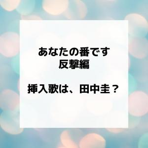 「あなたの番です反撃編」の主題歌は誰が歌っているの?田中圭?第11話の挿入歌の歌詞を書き起こしてみた。