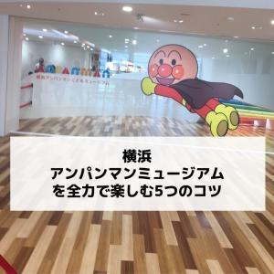 移転した横浜アンパンマンこどもミュージアムを全力で楽しむ5つのコツ。【内覧会の感想ブログ】