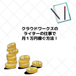 主婦の副業に、ライターがおすすめ!文章を書くのが好きなら、月1万円稼げる!