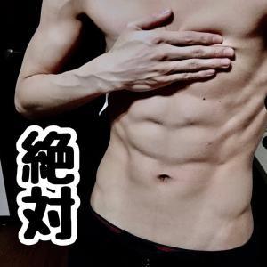 【女性向けダイエット】お腹をへこませれば、リバウンドしない!〜痩せるはここからはじまる篇〜