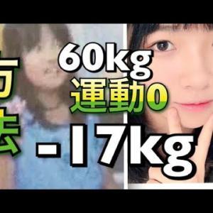 女子高生が運動なしで60kg→17kgも痩せた方法!?楽ダイエット方法!