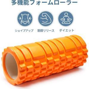 筋膜リリースフォームローラーを買いました💪😤