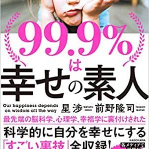 「99.9%は幸せの素人」📚