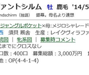 ☆2014年度産駒_20191016☆