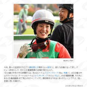 ☆藤田菜七子騎手を応援しようと思いまして♪ ~210~☆