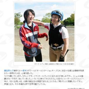 ☆藤田菜七子騎手を応援しようと思いまして♪ ~193~☆