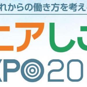 高齢者の働き方を考えるイベント「シニアしごとEXPO2019」開催