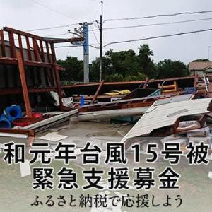 さとふるで「令和元年台風15号被害 緊急支援募金サイト」が開設された