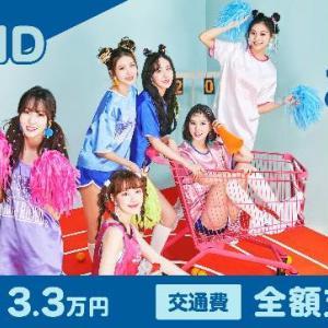 韓国ガールズグループ GFRIENDのアジアツアーをサポートできるアルバイトを募集