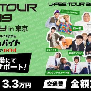 『U-FES. TOUR 2019 Variety in東京』をサポートできるアルバイトを募集