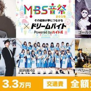 日向坂46など出演!『MBS音祭2019』をサポートできるアルバイトを募集