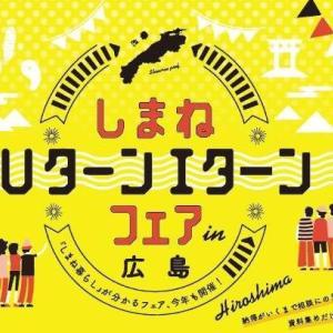 島根移住の本音がわかる&相談ができる!年に一度の大イベント「しまねUターンIターンフェアin広島」開催