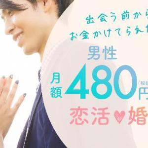 日本人の恋愛スタイルにこだわった婚活アプリ「One coi-n」提供開始