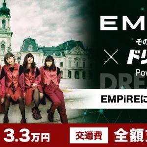 アイドルグループ「EMPiRE」にインタビューするアルバイトを募集
