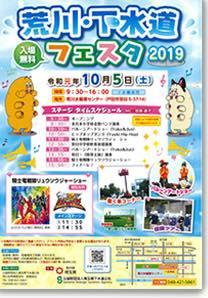 子供から大人まで楽しめる「荒川・下水道フェスタ2019」10月5日(土)開催