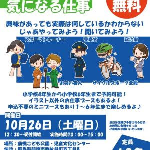 小学生向け職業体験イベント 「LET'S TRY「やらなきゃ分からない」」10月26日群馬・前橋で開催