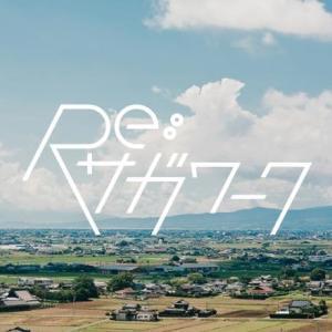 佐賀県の企業30社が参加する「仕事のある佐賀移住」