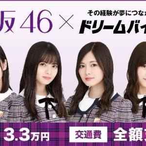 乃木坂46が出演するテレビ番組の制作をサポートするアルバイトを募集