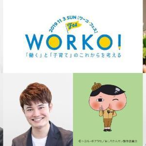 働くと子育てのこれからを考える体験型イベント「WORKO!フェス2019」開催