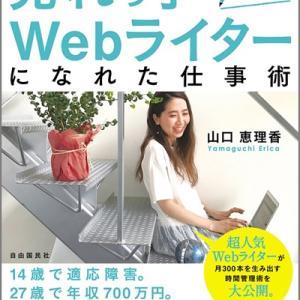27歳で年収700万「不登校だった私が売れっ子Webライターになれた仕事術」発売