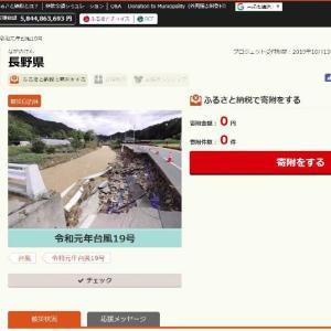ふるさとチョイスが長野県の「災害時緊急寄附申込みフォーム」を開設