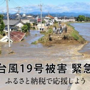 さとふる「令和元年台風19号被害 緊急支援募金サイト」開設