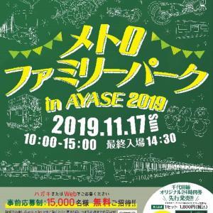 綾瀬車両基地で車両基地イベント「メトロファミリーパークin AYASE 2019」を開催