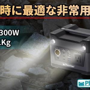 地震・台風や停電時に大活躍!スマホを20回以上フル充電できるポータブル電源