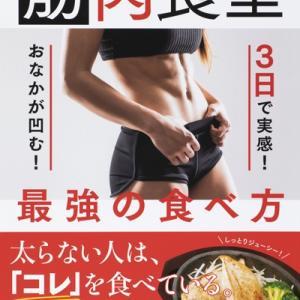 「筋肉食堂」の大人気レシピを初公開 『筋肉食堂 3日で実感! おなかが凹む! 最強の食べ方』
