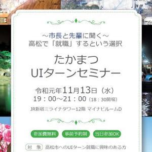 新宿で市長と先輩に聞く「たかまつUIターンセミナー」開催