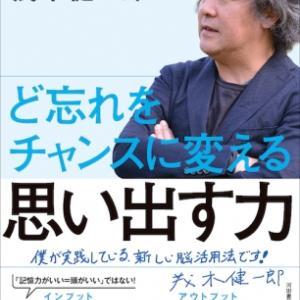 脳科学者・茂木健一郎が伝授する新しい脳の使い方『ど忘れをチャンスに変える思い出す力』