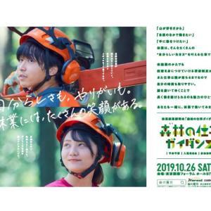 新たな林業の担い手の確保・育成を目的に、森林・林業に関心を持つ方を対象に実施する説明・相談会 「森林(もり)の仕事ガイダンス 東京」