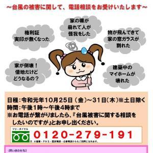 司法書士に相談できる「台風被害に関する無料電話相会」10/25~10/31開催