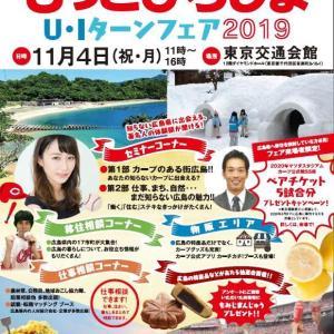 「もっとひろしまU・Iターンフェア2019」2019年11月4日東京開催