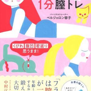 フリーアナウンサー・中村江里子さんもおすすめ!骨盤底筋群のポイントエクササイズ「フランス式 膣トレ」