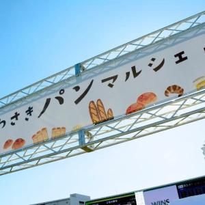 パン好きのためのパンイベント 「かわさきパンマルシェ2019」川崎競馬場で開催