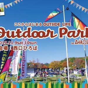 アウトドア体験が満載のイベント「Outdoor Park」2019年11月9日(土)・10日(日)国営武蔵丘陵森林公園開催